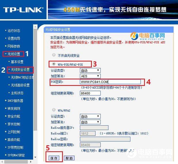 TP Link无线路由器怎么设置